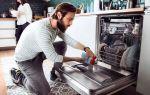 Что делать, если посудомоечная машина плохо моет?