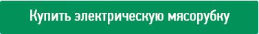 Рейтинг лучших российских мясорубок