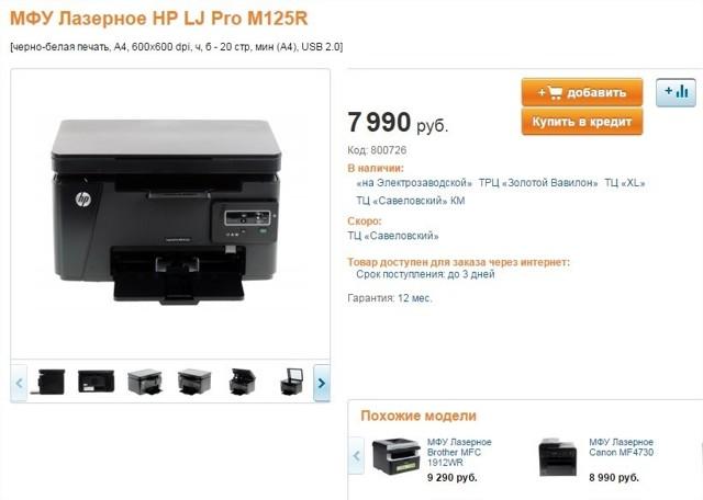 Рейтинг самых дешевых лазерных МФУ