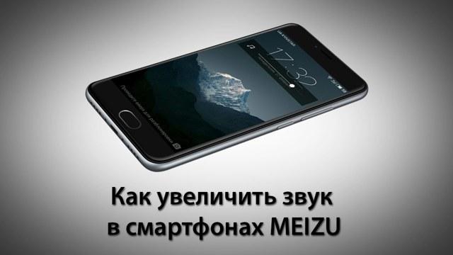 Сравнение смартфонов meizu pro 6 или pro 6 plus