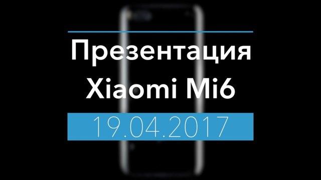 Обзор и характеристики xiaomi mi6, дата выхода, слухи