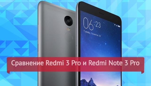 xiaomi redmi 3s vs note 3 pro: сравнение, что лучше выбрать?