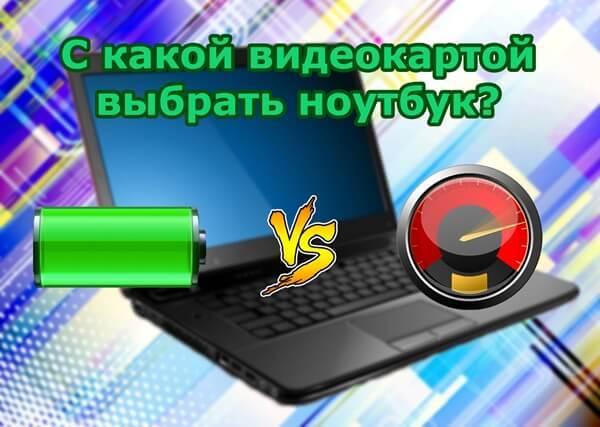 Выбор лучшей видеокарты для ноутбука. Обозначения и рейтинг производительности