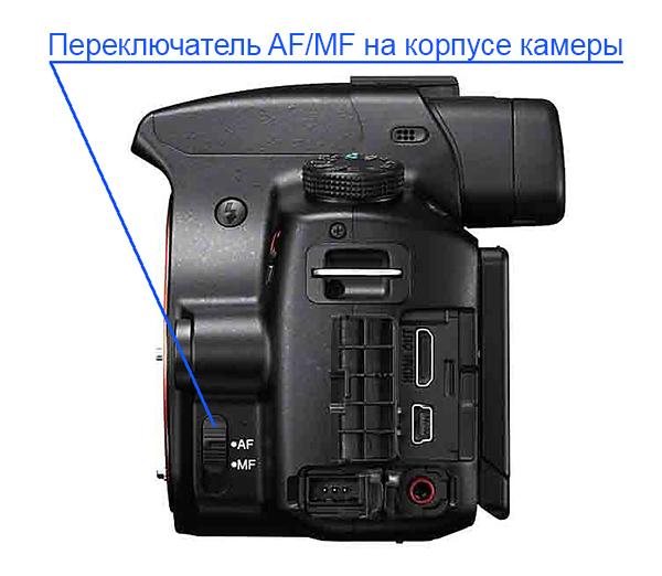 Что такое af и mf в фотоаппарате? auto focus, manual focus