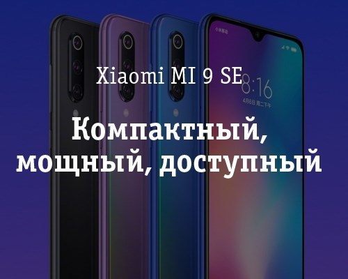 xiaomi mi 9 lite (mi cc9) – почти идеальный «середнячок», обзор