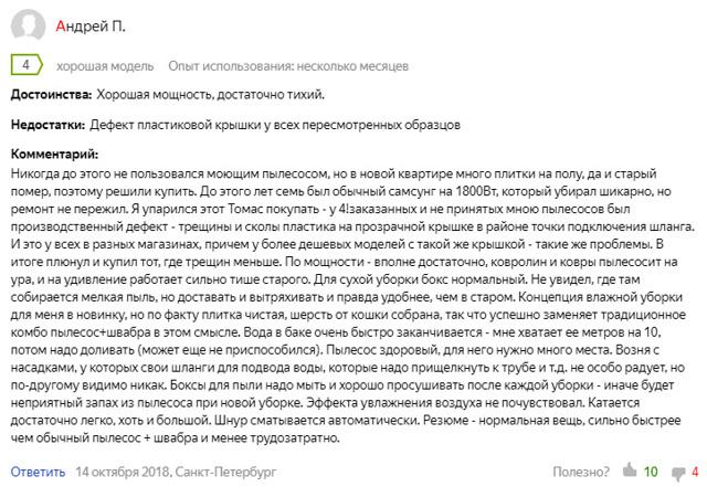 Рейтинг лучших моющих пылесосов ценой до 10000 рублей по отзывам