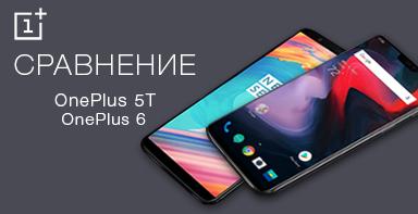 oneplus 7 или oneplus 6t – кто круче? Сравнение смартфонов