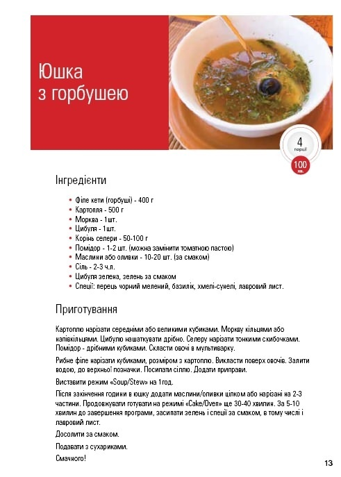 Рецепты для мультиварки Зелмер (zelmer)
