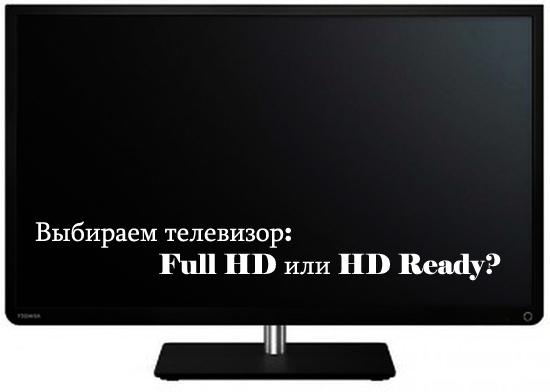 Какое лучшее разрешение для телевизора: 1080p или 720p?