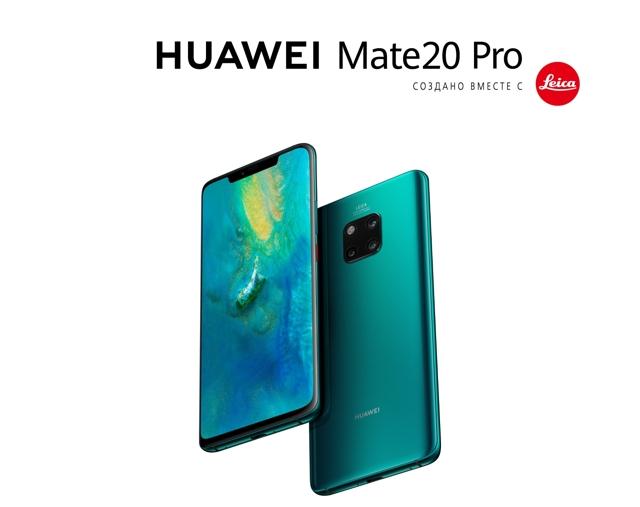 Характеристики huawei mate 20 pro: цена, дата выхода