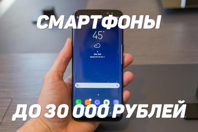 Лучшие камерофоны до 30000 рублей в сентябре 2019 года