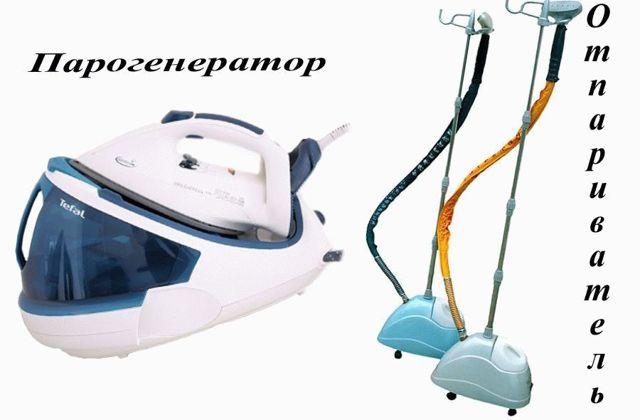 Что лучше выбрать - парогенератор или отпариватель?