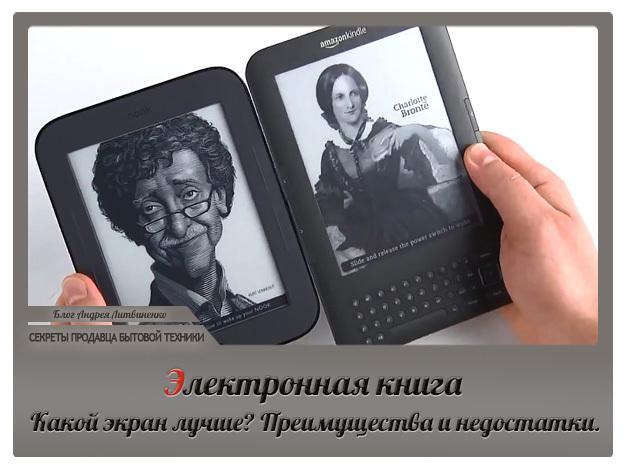 Какой экран для электронной книги лучше?