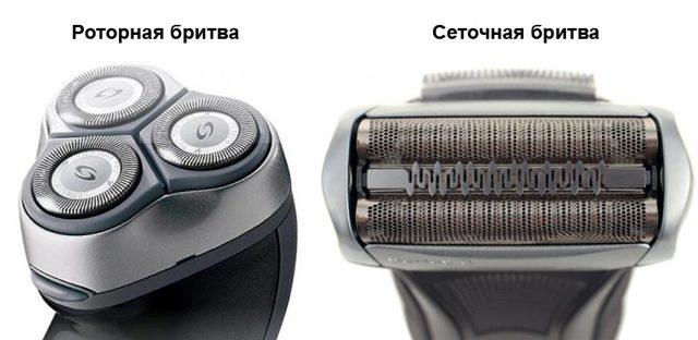 Роторная или сеточная бритва: какая лучше?