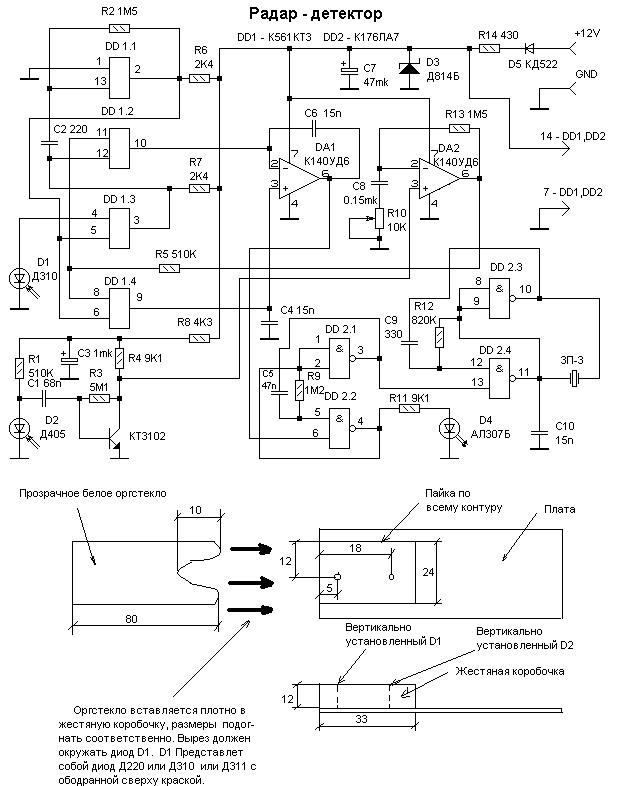 Антирадар и радар-детектор: в чем разница?