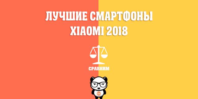Сравнение всех смартфонов xiaomi: таблица, обзор 2017-2018