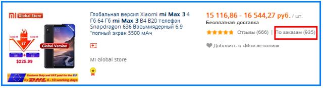 xiaomi официально представила новый флагман – mi max 3