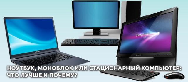 Моноблок или стационарный компьютер: что лучше выбрать?