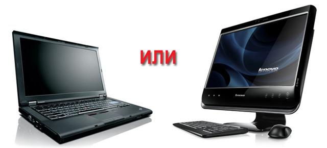Моноблок или ноутбук – что лучше? Плюсы и минусы аппаратов