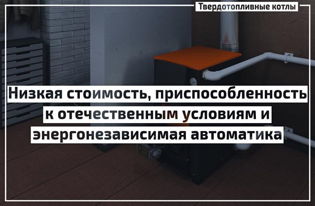 Лучшие российские котлы отопления: рейтинг, ТОП 10