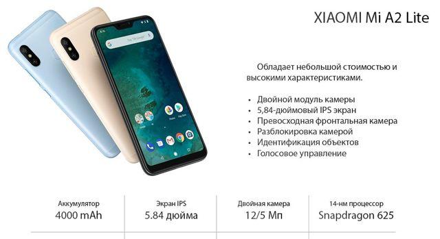 Что лучше: xiaomi mi a2 или mi a2 lite? Отличия, сравнение смартфонов