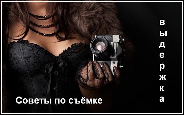 Что такое выдержка в фотоаппарате? Короткая, длинная, настройка