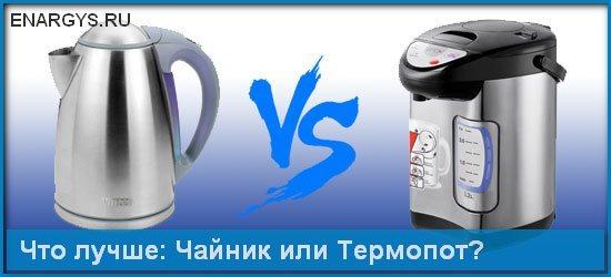 Термопот или чайник: что экономичнее и выгоднее?
